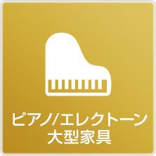 ピアノ/エレクトーン