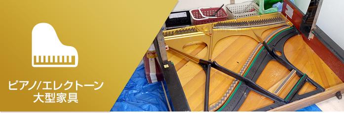 ピアノ・エレクトーン・その他大型家具