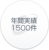 年間実績1500件